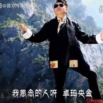 【卓玛央金】演唱:根呷 2016新歌 好听??#藏族歌手根呷##一首好听