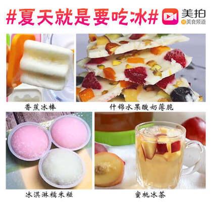 #夏天就是要吃冰#夏天怎么能少了冰呢?🍦推荐给大家四款超简单美味的冰品,快get起来吧!点赞转发分享,冰爽一夏!!!❤️#美食#