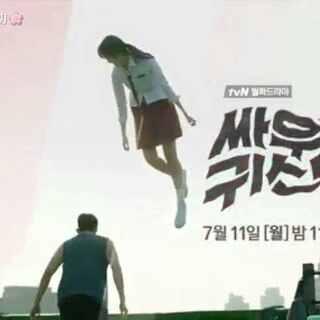 #打架吧鬼神##韩剧##韩剧陪你过暑假#「打架吧鬼神」 妹子的演技越来越厉害了! 7.11首播 约起来!😚这个暑假真的满满的#我要上热门##热门##热门话题#
