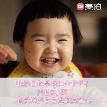 有这样的#宝宝#,爸爸妈妈真是省心了😂。美拍@小蛮🌸 一个集可爱与吃货于一身的小妞,她的目标是吃遍全世界!!😜