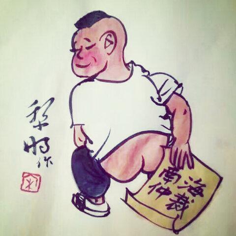 #南海v漫画#?一张漫画而已。这张小孩给力,赞废纸教训a漫画漫画图片