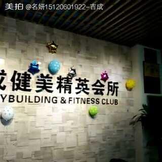 第一次玩 美拍。这是我上班的地方,三亚吉成健美健身俱乐部。晚上会有很多健身操课,到时候我再分享给亲们看。露肉的季节,该减肥啦#健身房#