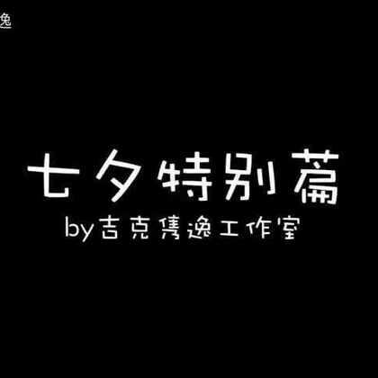 #七夕情人节# 这不就是今天的你?!看到最后的我哭了……
