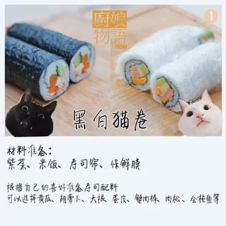 今年七夕小鹿就不虐汪啦,来教你们做黑白猫卷🌚🌝哈哈其实就是寿司卷啦!一黑一白特别像我家的mimo和timo,被我这个猫奴强行改名了😉话说寿司卷简直就是懒人救星!特别简单,把想吃的食材一卷就搞定(๑>ᴗ<๑)一口下去每样都能吃到,还可以当便当带去上班哦~get起来!💕#美食##厨娘物语#