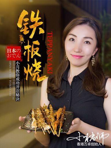 小月老师爱美食的历史直播香港鸡蛋仔制作详