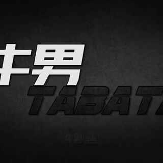 牛男TABATA,最适合情侣在家健身的动作 #热门##情侣健身##牛男原创#