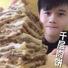 #烤鸡厨房#多汁的千层肉饼!教你在家轻轻松松做出来~比外边的快餐好吃一百倍😍记得关注我的新浪微博,给我看你的作品哦👉http://weibo.com/u/1897509683 👈 有什么想说的也都可以微博私信我😘#美食#