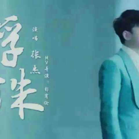 #视频##视频上a视频#-我要音乐-lavender&语v视频音乐高一图片