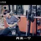 #美拍新晋导演#健身房锻练,越练越污。自己自导自演😊笑笑吧。