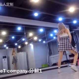 #舞蹈##company#分解全集!两个部分都有!评论里告诉我需要什么舞的分解哦!小客服会满足大家的 #跟着sweet学舞蹈##我要上热门#@美拍小助手 甜甜微博: http://weibo.com/u/2487613615 淘宝店铺: http://b.mashort.cn/S.bcwQVp?sm=005c42