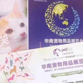 宠物#宠物##广州展会##展会#