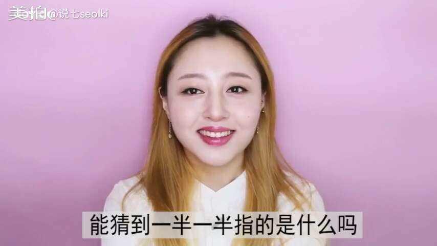 #se魏晨的女朋友olki##make