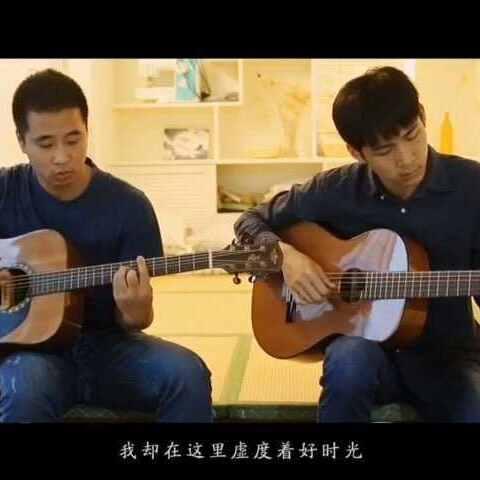 【旧日默片美拍】弹唱 野孩子乐队 《生活在地下》...