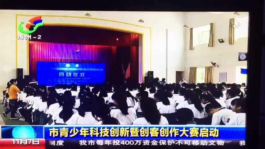 市青少年科技创新大赛启动仪式 (68播放)