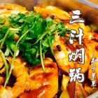 :三汁焖锅。#家常菜#自己在家也可以吃的焖锅!!味道不比外面的差呢!!😊😊喜欢什么配料就加什么配料,按照喜好随便来!!#木子小厨房# #美食# 交流&图文教程👉http://weibo.com/u/2526879372