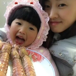 #我的宝贝##宝宝吃秀##感谢美拍小助手#带膏皮皮虾