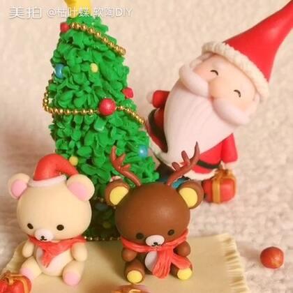 🎀🎄轻松熊过圣诞🎄圣诞节越来越近咯~漂亮的圣诞树🎄萌萌哒圣诞老人🎅可爱的轻松熊🐻快来参加话题#圣诞节手工diy#咯~@AlLTO爱乐陶 #手工##爱乐陶#🎀@Renee_花花💋 @ldvolcano @Kingnababy村长🍼 @张小瑜🐟 @RP.西瓜🍉 @犬子的树 @Miss.Ying莹 @Angela_bbx💋奶油皇后