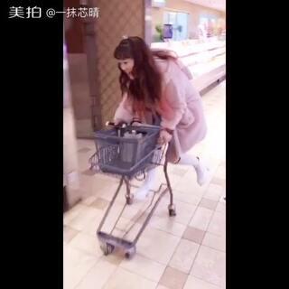 #在超市常干的事##坐购物车#告诉我不是一个人喜欢这样玩#搞笑#