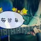 #布谷鸟# 请来两位好友一起合唱这首歌 真是越唱越欢乐!😊亲们觉得可还行?祝大家圣诞快乐!#吉他弹唱##我要上热门#