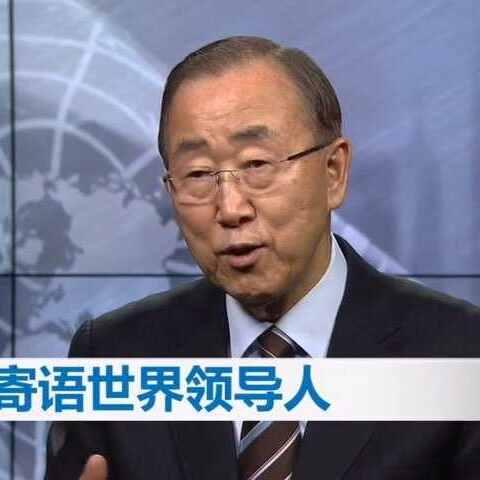【联合国美拍】潘基文寄语世界领导人