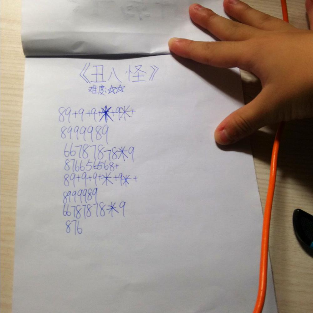 19:04     #計算機音樂# #計算機歌曲# #計算機彈琴# 丑八怪歌譜圖片