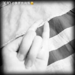 #奇葩手指大赛# 啦啦啦,来挑战我😝