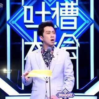 #吐槽大会#陈汉典:S姐上了台就骂我,下了台就骂他