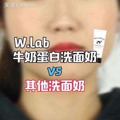 给您不一样的脸部清理★ 深层洁面,去除老化角质的 W.Lab牛奶蛋白洗面奶 #W.Lab##wlab##牛奶蛋白洗面奶##洗面奶##深层洁面##牛奶#