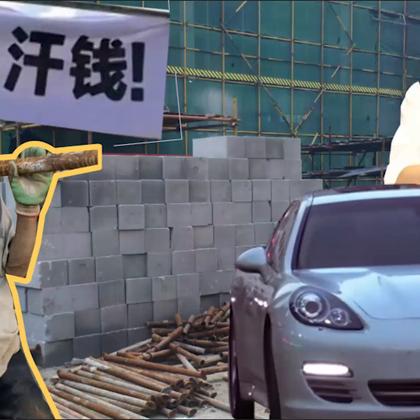 农民工为讨薪色诱土豪偷走保时捷#小罗恶搞##原创恶搞视频##农民工#