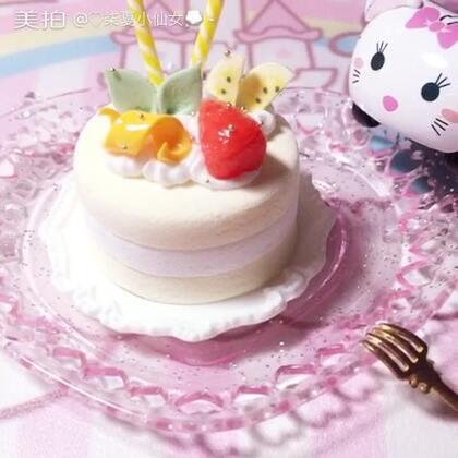 #手工##我要上热门#水果蛋糕💫模仿@脱线少女森♡ 2.12是我生日嘿嘿在美拍过的第一个生日去年的时候没有粉丝就没办😂祝福加话题#柒夏2.12生日快乐#