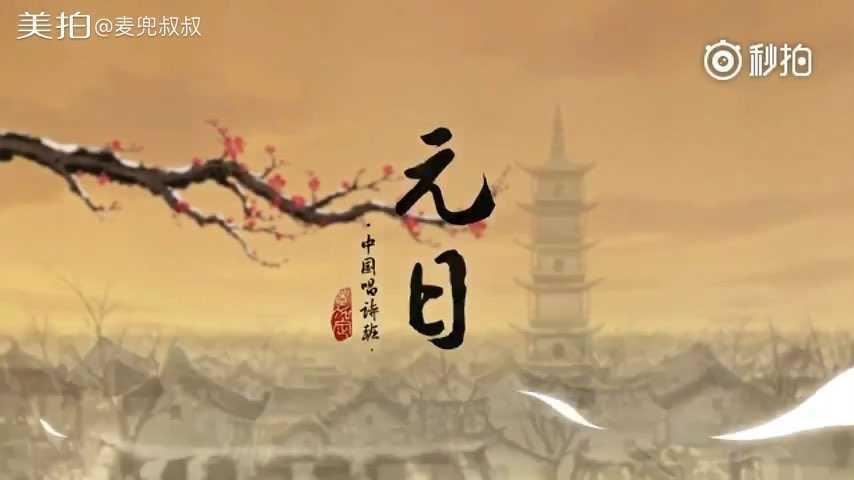 中国风短片《元日》,这才是新年的味道!❤
