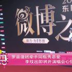 罗晋唐嫣牵手同框秀恩爱,李玟出即将开演唱会心情激动!