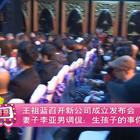 王祖蓝召开新公司成立发布会,妻子李亚男现场调侃:生孩子的事你别忘!