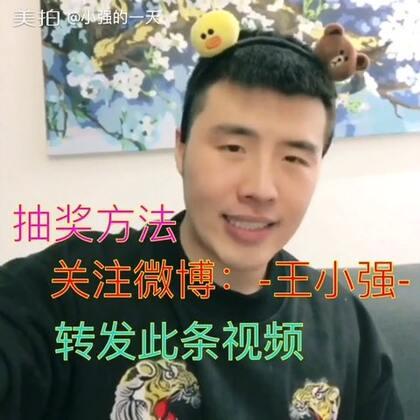 这是一条,让你好运不断的微博!!!错过这次你一定会痛苦!!!宝宝们要抽奖,关注微博:-王小强- http://weibo.com/u/1563760787 #搞笑#