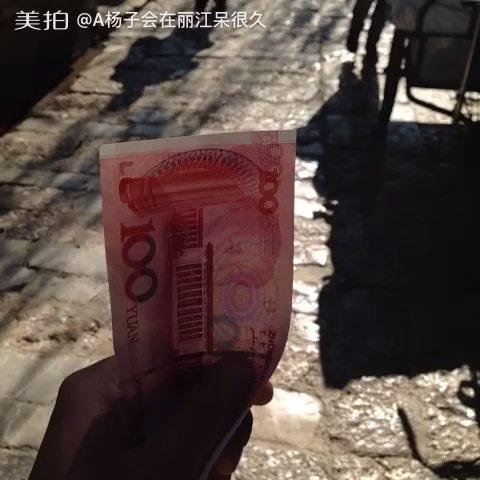 分享 A杨子会在丽江呆很久 的美拍
