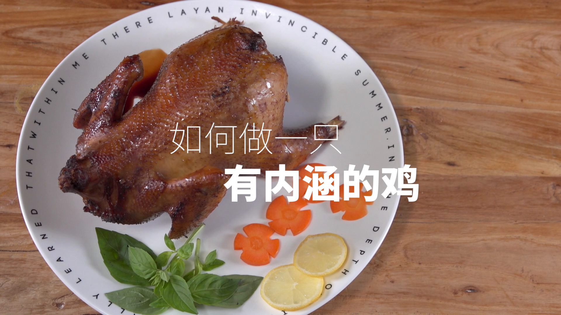 如何做一只有内涵的鸡#美食##微在涨姿势#