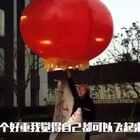 新年最爆炸的挑战来啦🔥🔥大王挑战2米氦气球拜年新姿势💥💥结尾好心痛🙈🙈大王给小的们发压岁钱啦,点赞+评论抽10个小的一人100大洋和一张大王签名明信片哟✨✨