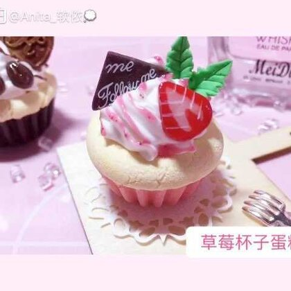 #手工##我要上热门##美食#@美拍小助手 @手工频道官方账号 【草莓杯子蛋糕🍓】半原创,喜欢这个不接受反驳,这个草莓画的很不仿真。。。