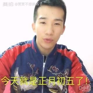 初五了!迎财神咯!????????????还有欢迎回京的网红们!#大年初五##初五##大年初五迎财神##网红回京##日常##搞笑##搞笑新人王##热门##我要上热门#