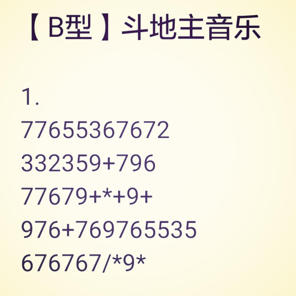 02-03 11:37                       斗地主音樂歌譜#計算機圖片