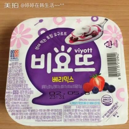 大家问这个酸奶叫什么 我也不知道~ 说是viyott 可是大家应该搜不到吧 ~~我以前不敢吃鸭头 鸡头一类的 是吃过鸭舌以后才敢吃的鸭头😂#吃秀#