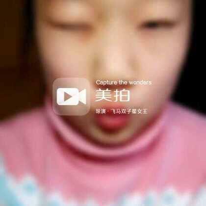 【飞马双子星女王美拍】02-07 17:50
