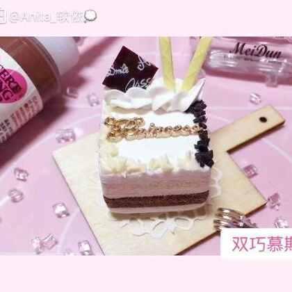 #手工##美食##我要上热门#@手工频道官方账号 「双巧慕斯蛋糕」半模仿@雪宝-小仙女♡ 白色巧克力是用树脂土做的干后切块,你们几号开学?