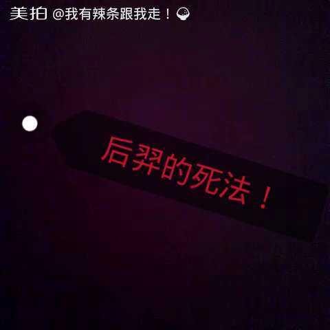 #视频#音乐后羿的死法!-演员彩色-我有辣条视频米音乐图片