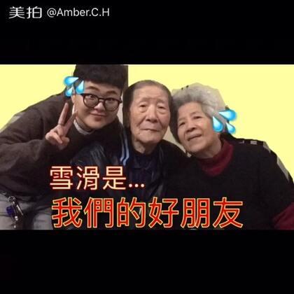 #东北爷爷在台湾#第四十七集 。 抱歉让大家久等啦,最近太忙了😳 视频转自Instagram 账号 dk_1218