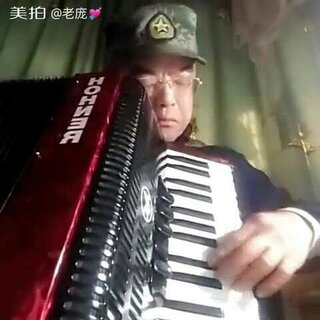 #音乐##我要上热门##音乐教学#《今日无眠》E大调6/8拍子节奏练习曲#手风琴示范:庞老师。#鸡年(阳历)2月17日录制。