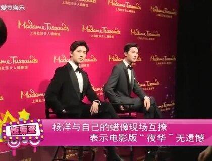 """杨洋与自己的蜡像现场互撩表示电影版""""夜华""""无遗憾"""