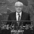 2月20日,俄罗斯常驻联合国代表丘尔金在纽约猝然离世,享年64岁。联大当天临时中断会议,所有代表起立,为这位同事默哀一分钟。