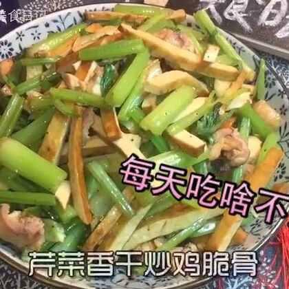 教你做简单的#家常菜#!芹菜香干配鸡脆骨,好吃不胖!降糖减脂!#美食#不再愁吃啥