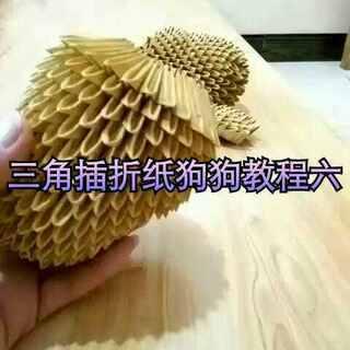 #创意折纸##实用折纸##手工#三角插折纸狗狗教程6